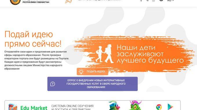Открыт портал идей по улучшению школьного образования